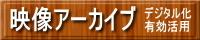 映像アーカイブ.jpg