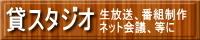 貸スタジオ.jpg